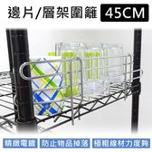 45CM層架專用圍欄/邊片一入(可用於61X45 / 91X45 / 122X45規格的網層)
