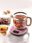 養生壺全自動玻璃一體多功能電熱花茶壺家用煮茶器辦公室小型-220V-享家生活館