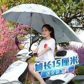 電瓶車擋雨棚 電動電瓶車雨棚蓬摩托車雨傘遮陽傘自行電動車防曬擋風罩擋雨透明T 2色