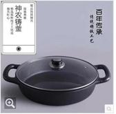 德國鑄鐵鍋加厚平底鍋煎鍋不粘鍋無菸鍋無塗層電磁爐(D款30cm)