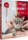 TTouch神奇的毛小孩按摩術—貓貓篇:獨特的撫摸、畫圈、托提,幫動物寶貝建立...