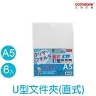 U型文件夾/直式/U-310-A5/DATABANK三田文具