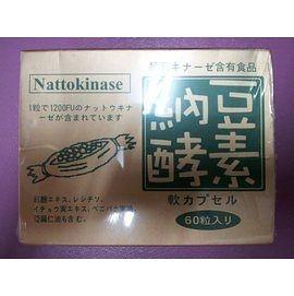維格 納豆酵素 膠囊 60粒(盒)*3盒