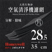 Honeywell - 空氣清淨機濾網 - HPA-200APTW ( 3片 )