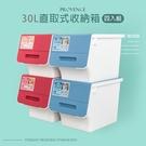 塑膠櫃/抽屜櫃/衣櫃【四入】30L 普羅旺可自由堆疊直取式收納箱 dayneeds