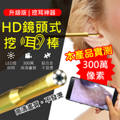 攝影機鏡頭挖耳棒 攝影機挖耳棒 潔耳棒 耳朵清潔潔耳器【DD0020】耳扒掏耳棒內視鏡