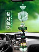 汽車掛件保平安符車內吊飾男高檔車載葫蘆吊墜女後視鏡裝飾品掛飾 一米陽光