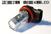H16 12W魚眼LED霧燈(NEW WISH YARIS ALTIS RAV4 HYBRID CAMRY LEXUS)