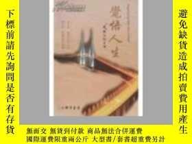 二手書博民逛書店罕見覺悟人生(一版一印)Y28433 慧律法師主講 上海佛學書局