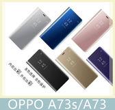 OPPO A73s/A73 電鍍鏡面皮套 側翻皮套 半透明 支架 免翻蓋 包邊 皮套 時尚簡約 手機殼 保護套
