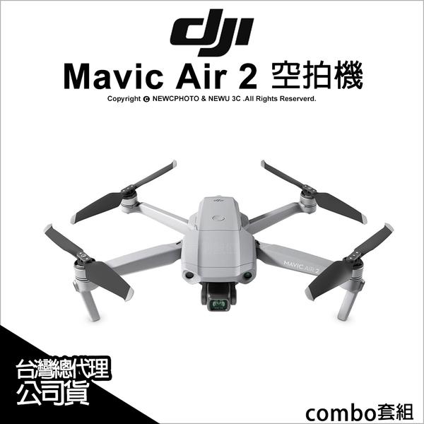【加購一年摔機保險$1000】DJI 大疆 Mavic Air 2 空拍機 combo套組 附電池管家+3原電 可刷卡 薪創數位