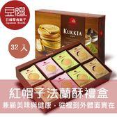 【豆嫂】日本零食 紅帽子 KUKKIA  綜合法蘭酥禮盒(32枚入)