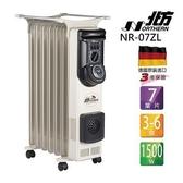 NORTHERN 北方 葉片式 恒溫電暖爐 - 7葉片 NA-07ZL NR-07ZL NP-07ZL