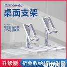 手機支架 桌面懶人機架便攜款簡約可調節角度升降小巧床上用隨身折疊拍攝 自由角落