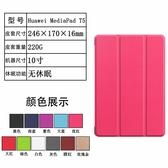 華為 MediaPad T5 平板電腦套 超薄 保護皮套 支撐功能保護殼 防摔 全包 平板套