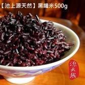 【源天然】黑纖米500g/包
