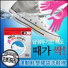 韓國 LALA 運動鞋 塑膠袋 洗鞋機 (洗鞋袋1入+清潔劑 x 9包) 輕便洗 省錢 方便 神器 甘仔店3C配件