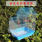 鳥籠 虎皮鸚鵡牡丹玄鳳大號別墅籠子文鳥珍珠小號鐵藝金屬小鳥 -