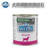 ◆MIX米克斯◆法米納-犬用磷酸銨鎂結石處方主食罐300g(FD-9043)