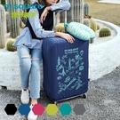 行李箱套保護套拉桿箱旅行箱男女罩20寸24寸28寸高彈力-凡屋