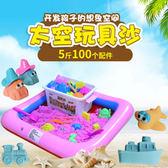 黏土魔力太空玩具沙套裝安全無毒女孩男孩兒童沙土沙子粘土橡皮彩沙泥wy