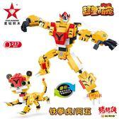積木豬豬俠之超星萌寵組裝鐵拳虎阿五82541變形積木拼裝玩具