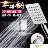 304不銹鋼超薄增壓淋浴花灑頭 手持淋雨手噴蓮蓬頭淋浴頭花曬套裝