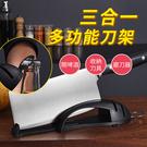 三合一多功能刀架 菜刀架 刀架 開瓶器 磨刀器