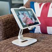直播支架手機支架桌面ipad平板電腦架子多功能懶人蘋果直播通用 最後一天85折