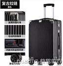 鋁框拉桿箱女韓版行李箱萬向輪學生旅行密碼皮箱子20男24寸小清新QM 美芭