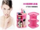 【旋轉收納盒】360度旋轉式DIY組合式保養品置物盒 化妝品收納架 置物架