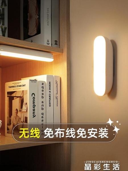 小夜燈感應燈小夜燈充電式家用過道走廊起夜無線衣柜廚房臥室床頭睡眠燈 晶彩