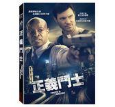 【停看聽音響唱片】【DVD】正義鬥士