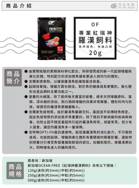 [ 河北水族 ] OF 傲深 【 紅瑞神羅漢飼料 20G 中顆 】 凸頭 羅漢魚 仟湖秘方 增豔