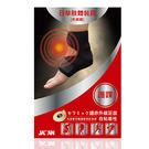【日華】遠紅外線軟式針灸-護踝(自黏式)...