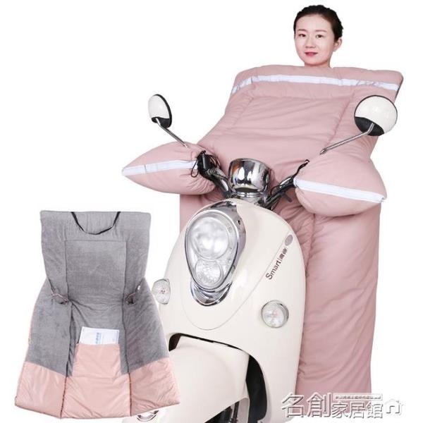 電動車擋風罩 電動摩托車擋風被冬季保暖加絨加厚加大防曬防風電車電瓶車擋風罩 名創家居館