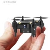 遙控飛機 迷你遙控飛機直升機充電兒童玩具航模無人機航拍飛行器高清小學生YXS 夢露時尚女裝
