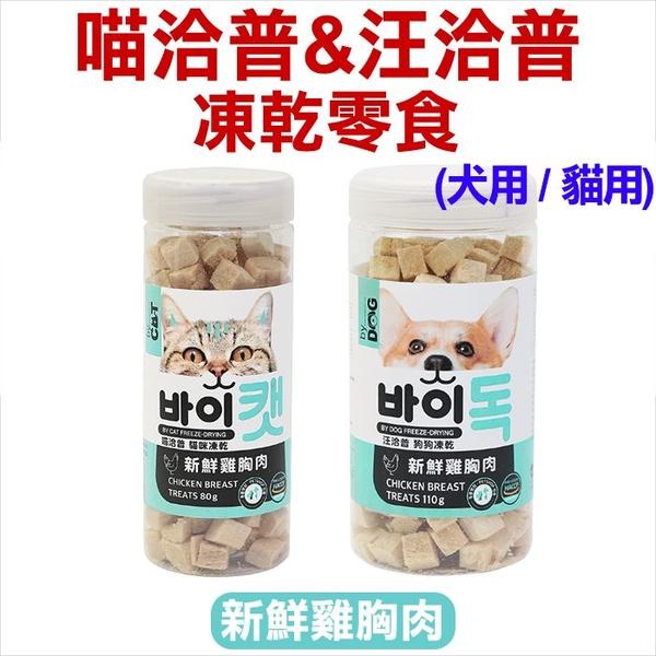 ◆MIX米克斯◆喵洽普 純雞胸肉凍乾零食 貓用80g