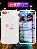 蘋果8plus手機殼iPhone7玻璃萬磁王7plus女款潮牌全包防摔i8新款8p個『歐韓流行館』