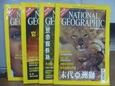 【書寶二手書T4/雜誌期刊_QNC】國家地理_2001/6~11月間_共4本合售_末代亞洲獅等
