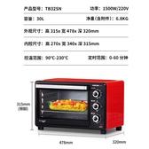 烤箱電烤箱家用烘焙小型烤箱多功能全自動蛋糕30升大容量 220V LX 雲朵走走