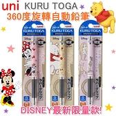 【京之物語】日本KURU TOGA最新款迪士尼(米妮/維尼/長髮公主)360度旋轉自動鉛筆0.5mm 現貨