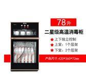 消毒櫃家用立式小型高溫不鏽鋼商用消毒碗櫃檯式迷你櫃式大容量igo220V 嬡孕哺