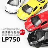 蘭博基尼合金車模型 仿真合金小汽車男孩玩具跑車車模兒童玩具車 全館滿額85折