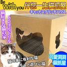 【培菓平價寵物網】Be With you》伴您一生DIY貓抓屋/組