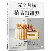 完全解構精品級甜點(從入門到進階餅乾.泡芙.蛋糕.塔派顛覆味覺與視覺的私房食譜X夢幻裝飾)