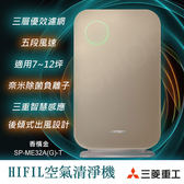 【三菱重工】HIFIL空氣清淨機  珍珠白 SP-ME32A(W)-T    香檳金 SP-ME32A(G)-T   首豐家電