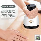 電動刮痧儀 刮痧儀器砭石溫灸儀艾震動電動電熱按摩推拿罐美容院家用臉部益生 霓裳細軟