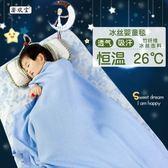 寶寶嬰兒冰絲毯 夏季幼兒園毛巾被 寶寶空調被【居享優品】