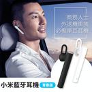 小米藍牙耳機青春版 單耳款 藍芽5.0升級款 小米藍牙耳機 青春版 藍牙耳機 運動耳機 小米耳機